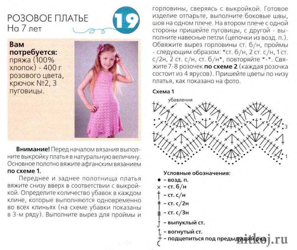 Вязание крючком описание схемы платья для девочек