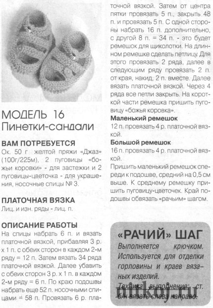 Пинетки-сандалики схема вязания спицами