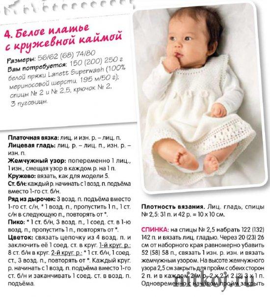 Схема вязания платья для новорожденной девочки 84
