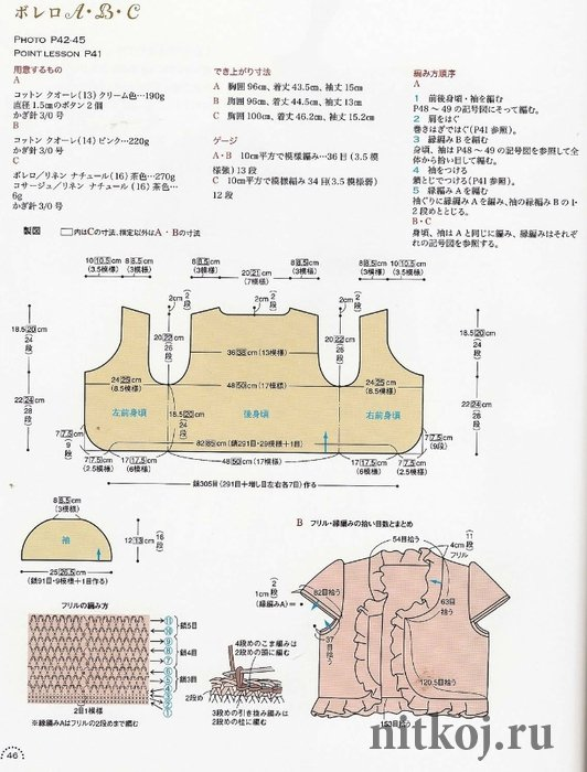Болеро схемы вязания (Китай)