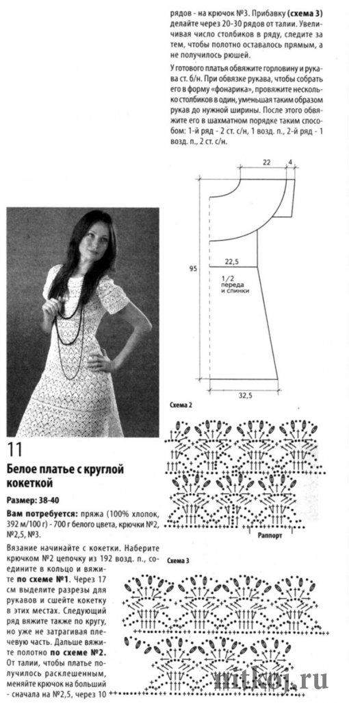 Вязание платье на кокетке схемы для женщин