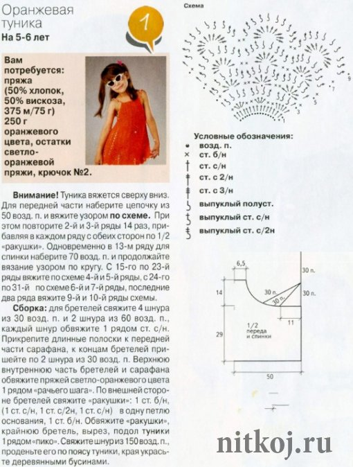 Схема вязания туники для девочки крючком 54