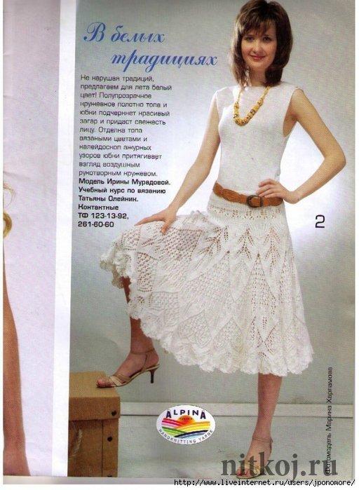 Длинная ажурная юбка спицами