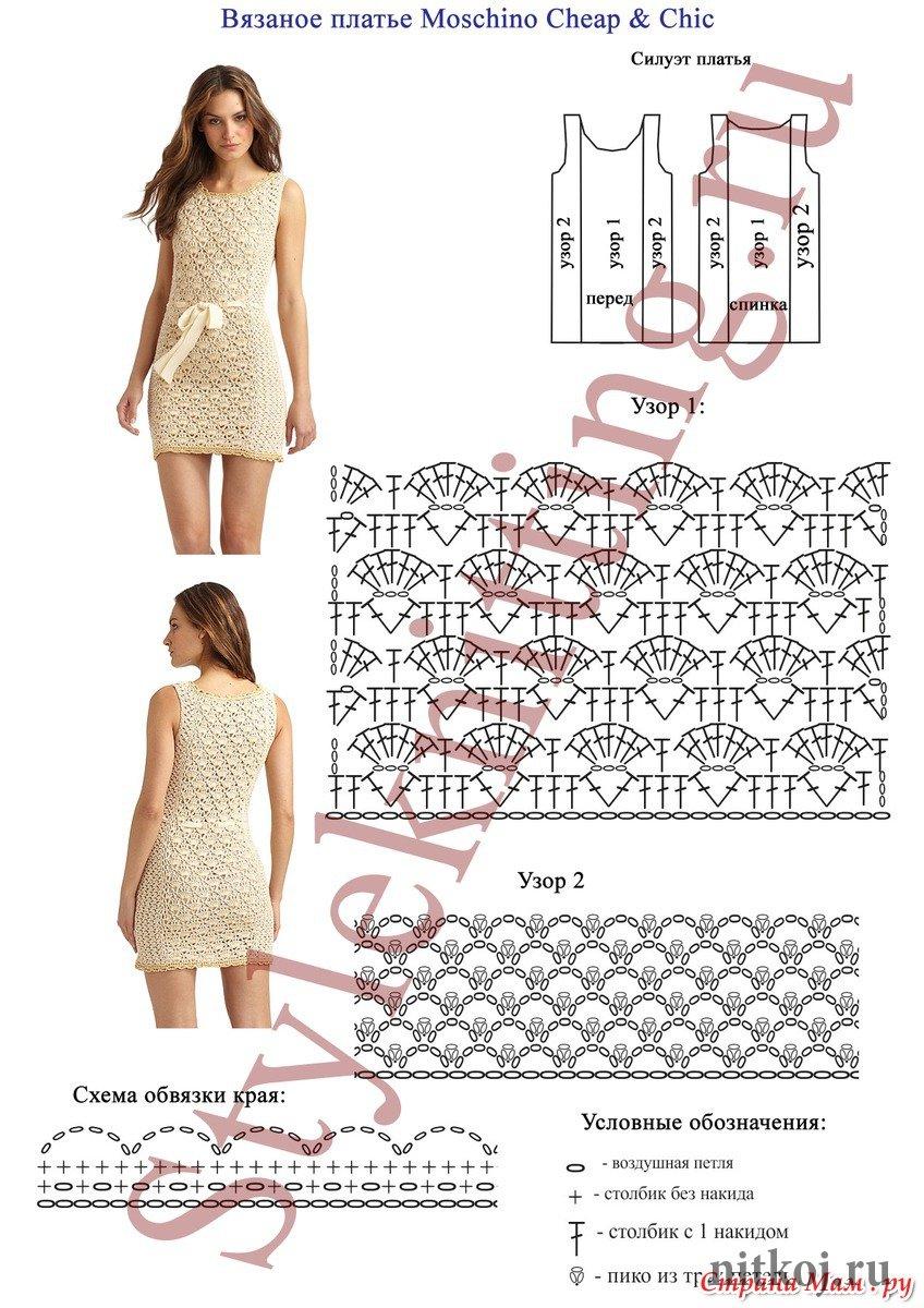 Вязание крючком платьев со схемой