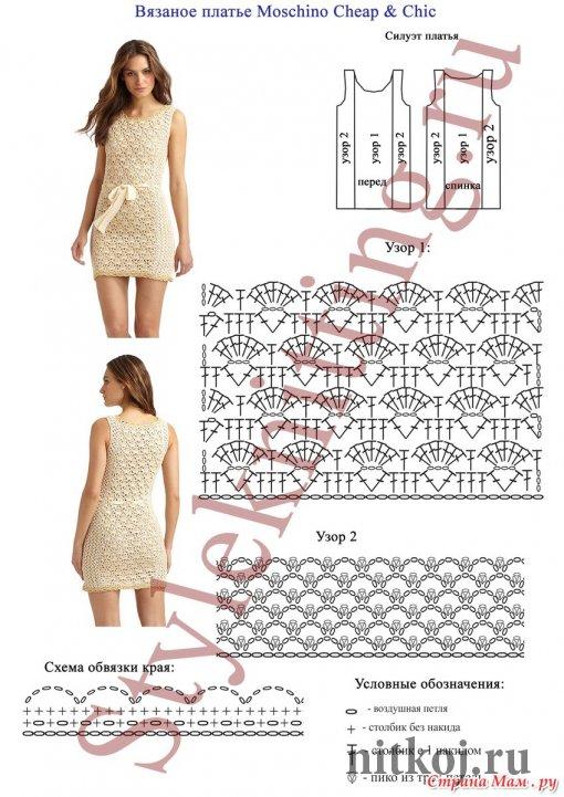 летние вязанные платья со схемами крючком вакансии добавляются