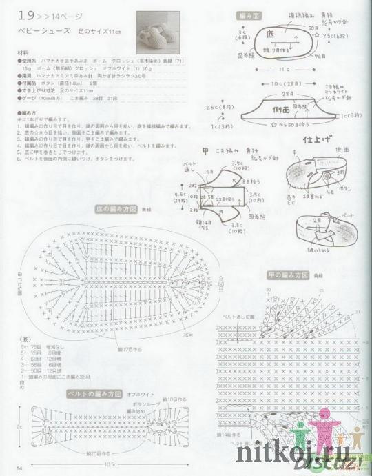 Пинетки крючком схемы Китай/