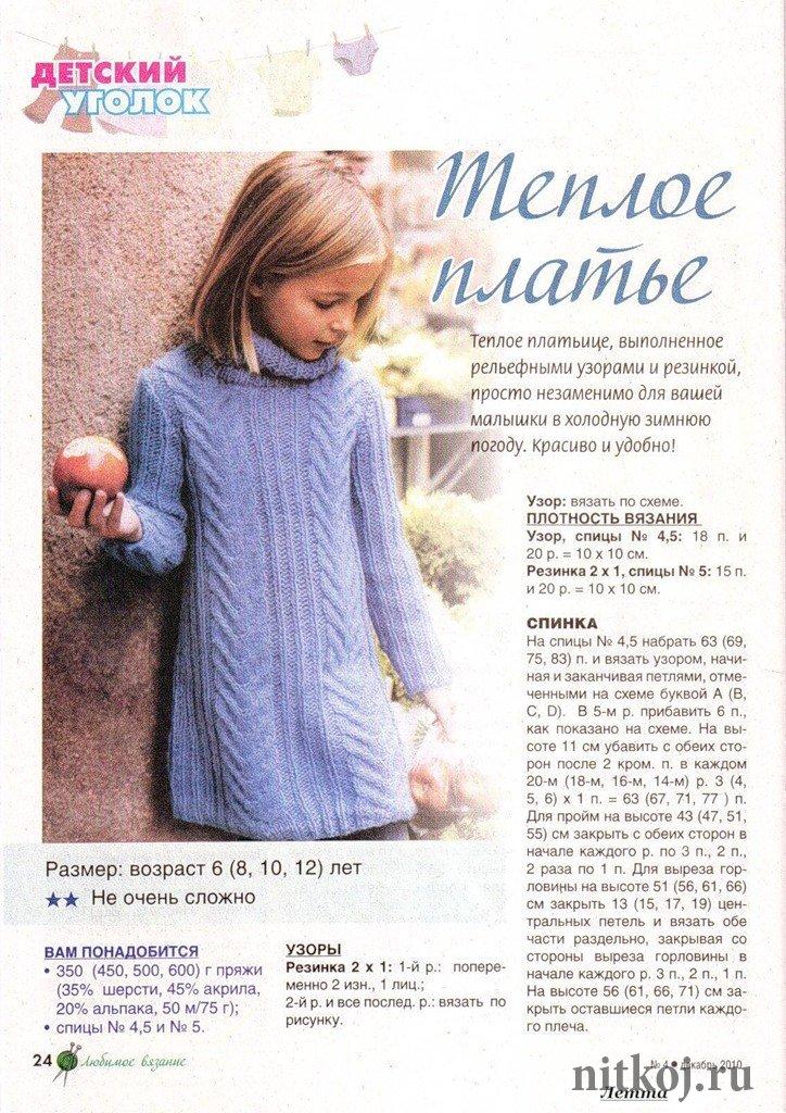 Детское вязание спицами модели 53
