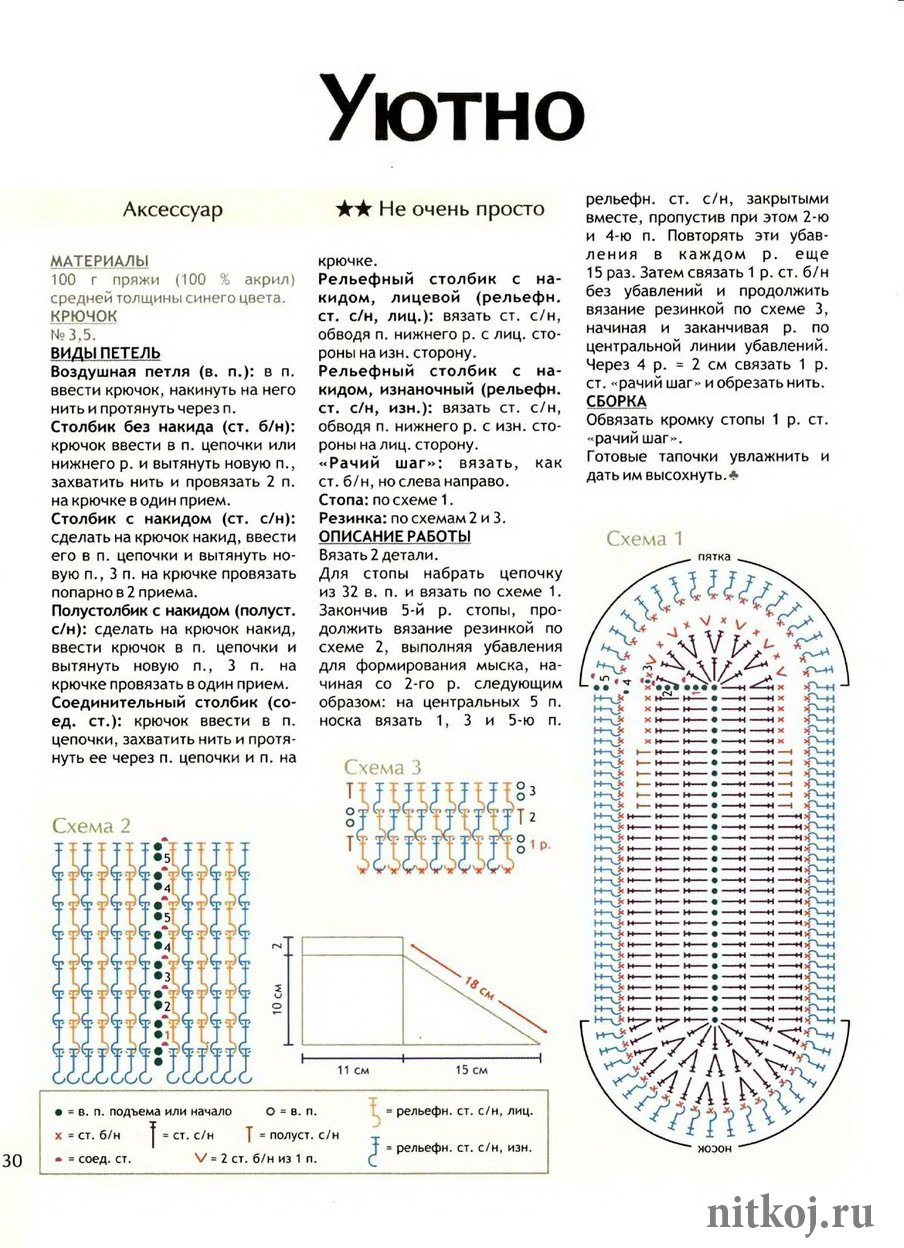тапки кеды крючком схема и описание фото