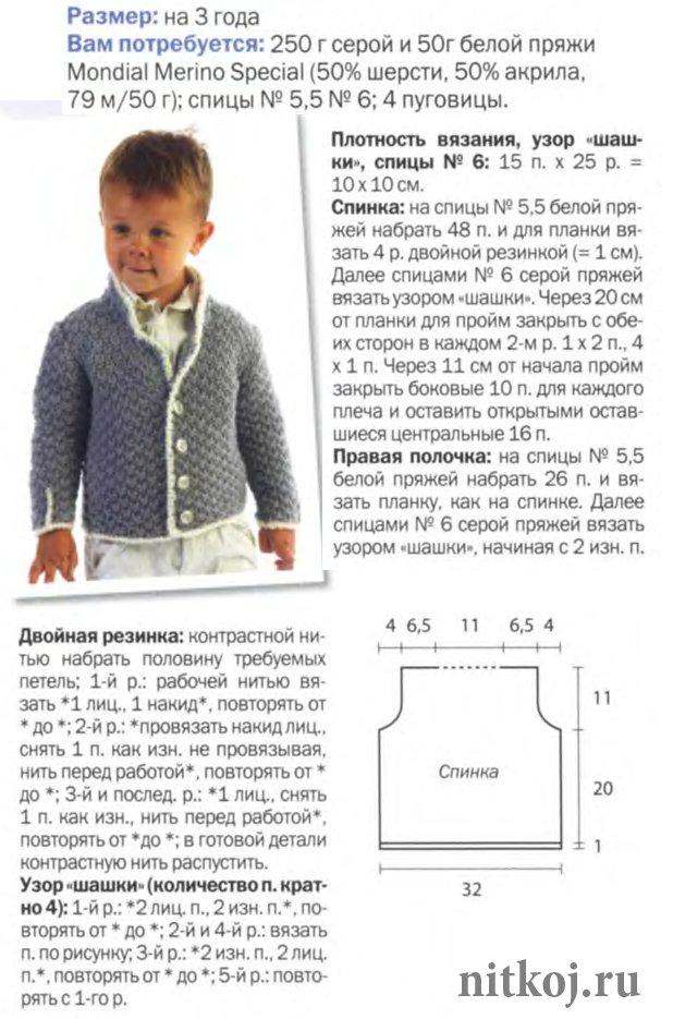 Вязание жакет для мальчика 5 лет 41