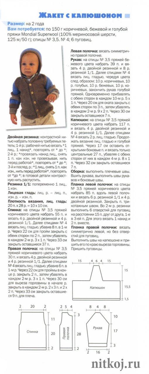 Кофта Реглан С Капюшоном