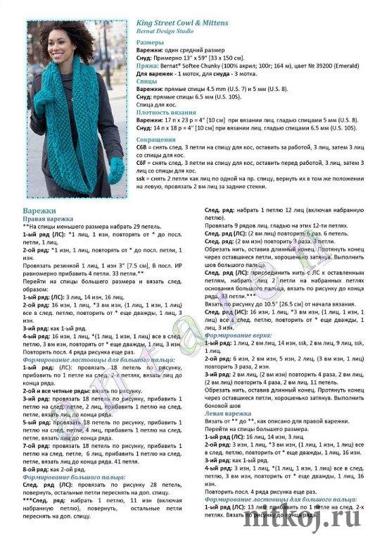 Как связать шарф - 36 моделей и схем с описанием для начинающих 25
