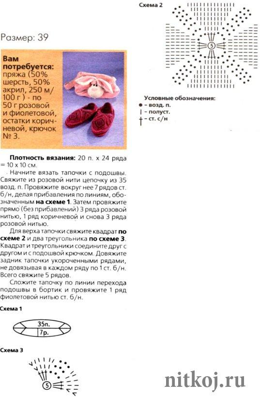 Вязание крючком следков пошагово 70