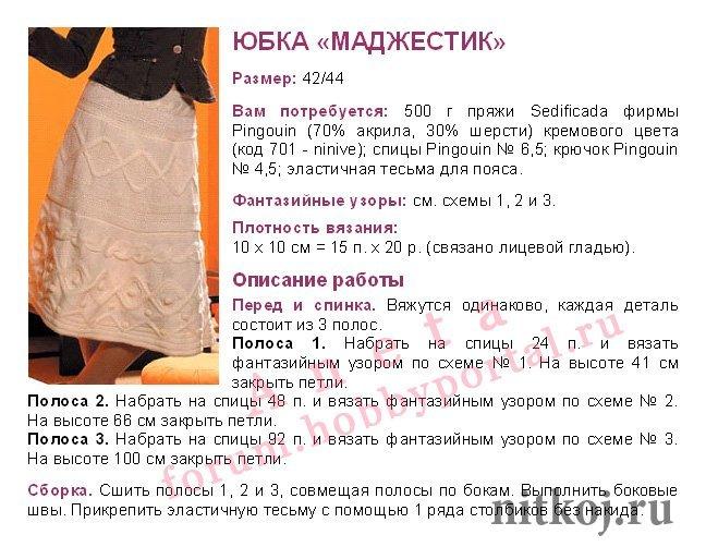 Женская юбка спицами схема описание