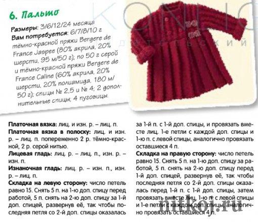 Красное детское пальто спицами