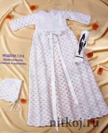 Ажурное крестильное платье спицами