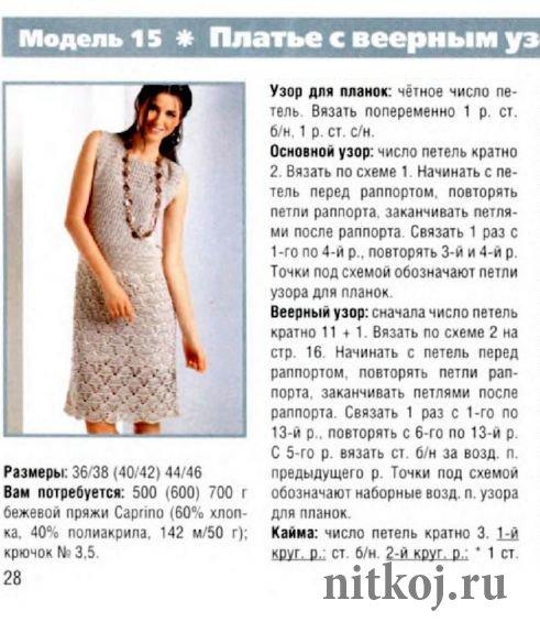 Веерный узор для юбки