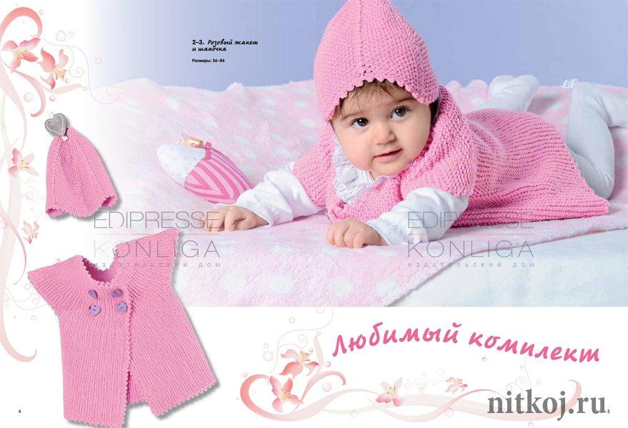 Вязаные комплекты для новорожденных » Ниткой - вязаные вещи для