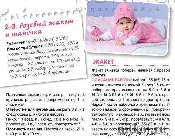 Вязание. Комплекты для новорожденных