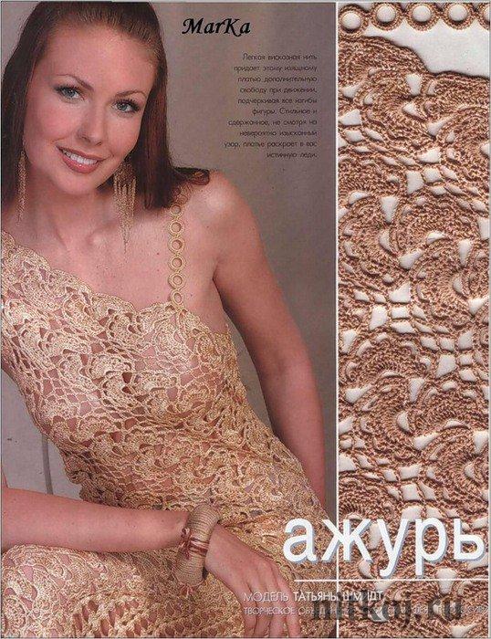 Журнал мод вязание крючок 2012