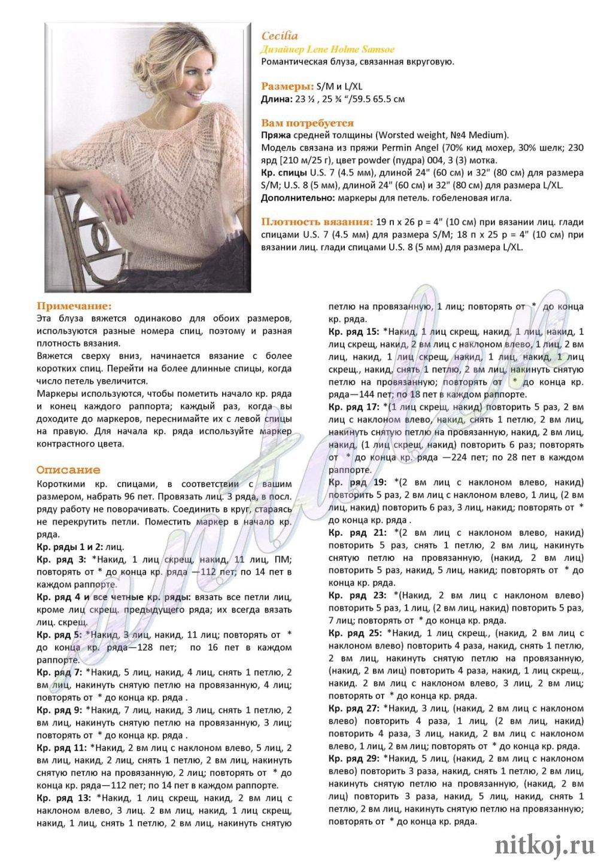 Вязание с описанием кофта из мохера спицами