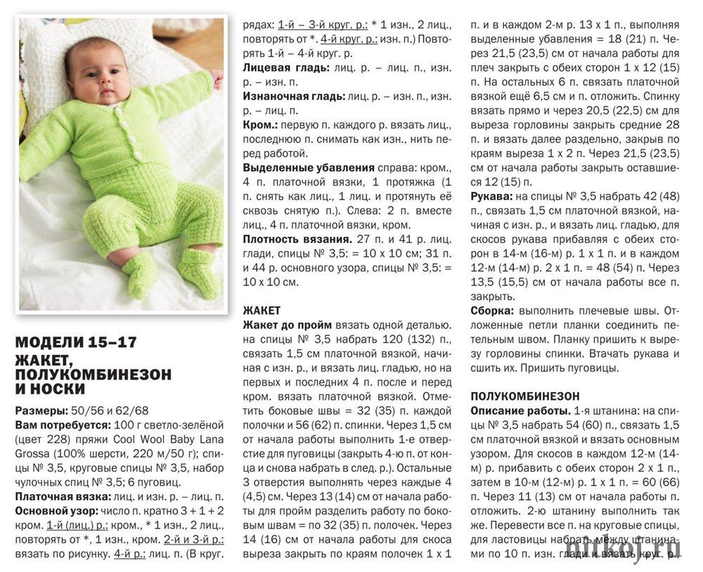 Вязание для малышей со схемами на спицах 297