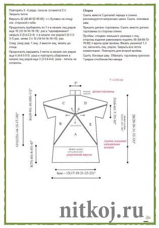 Кофточка-цветок дизайн от Нора Гоан, выполнила Светлана ммм