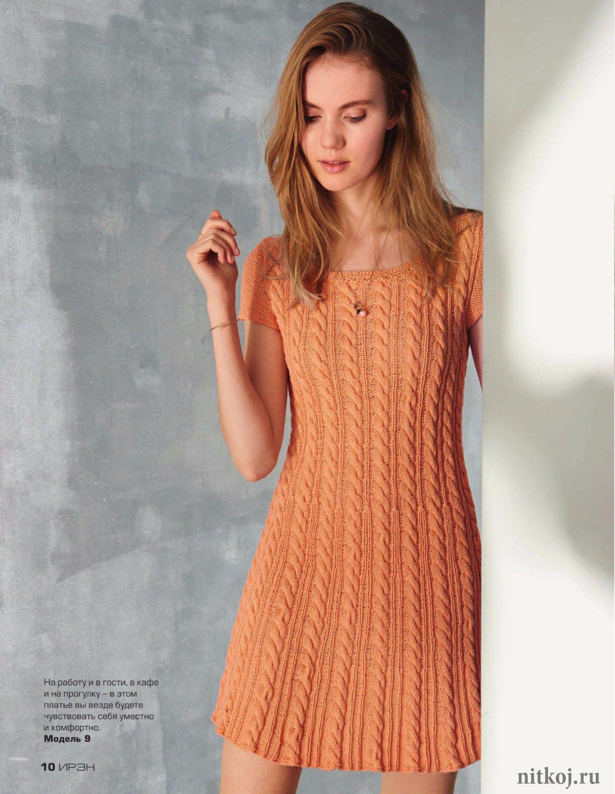 4071ae51540c117 Оранжевое платье » Ниткой - вязаные вещи для вашего дома, вязание ...